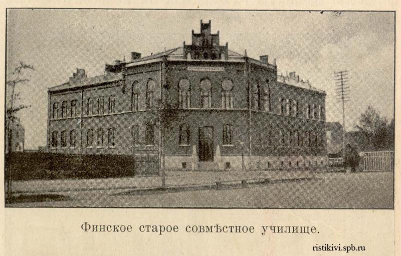 старая фото школа